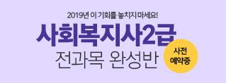 2019 사회복지사 사전예약 이벤트